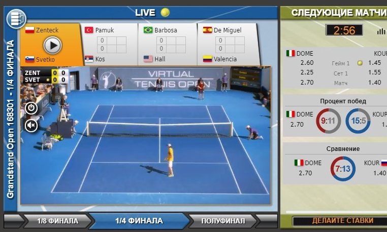 pari-match-virtual-tennis
